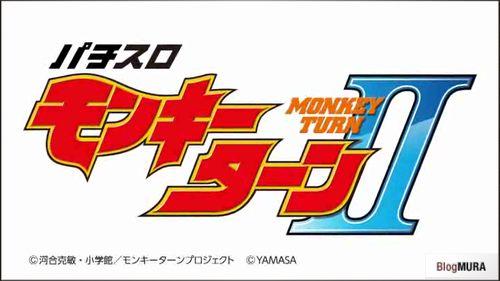 モンキーターン2-PV―動画