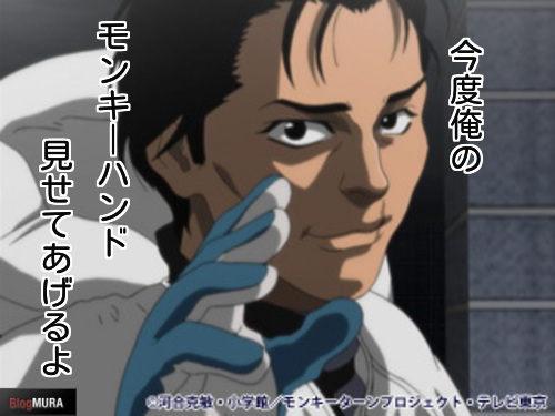 モンキーターン2-榎木―おつかれ