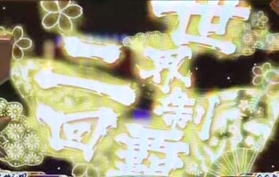 sengoku2-freeze
