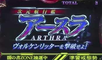 rirical-arthra