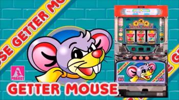 ゲッターマウス‐スロット