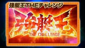 モンキーターン3‐強艇王ザチャンレンジ