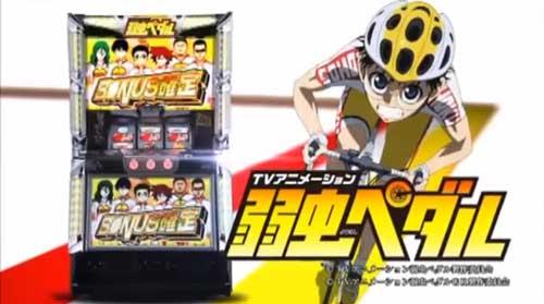 slot-yowamusipedaru1