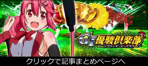 G1優駿倶楽部-スロット