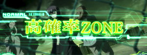 攻殻機動隊2-高確率ゾーン
