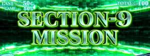攻殻機動隊2-9課ミッション