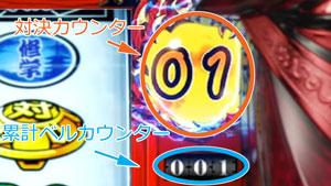 押忍番長3-対決カウンター